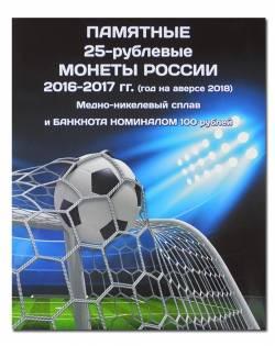 albom_dlya_3_prostyih_monet__kupyura_futbol_2018-91.jpg