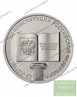 25_let_konstitutsiya_rf_-_25_rubley_2018_goda-115.jpg
