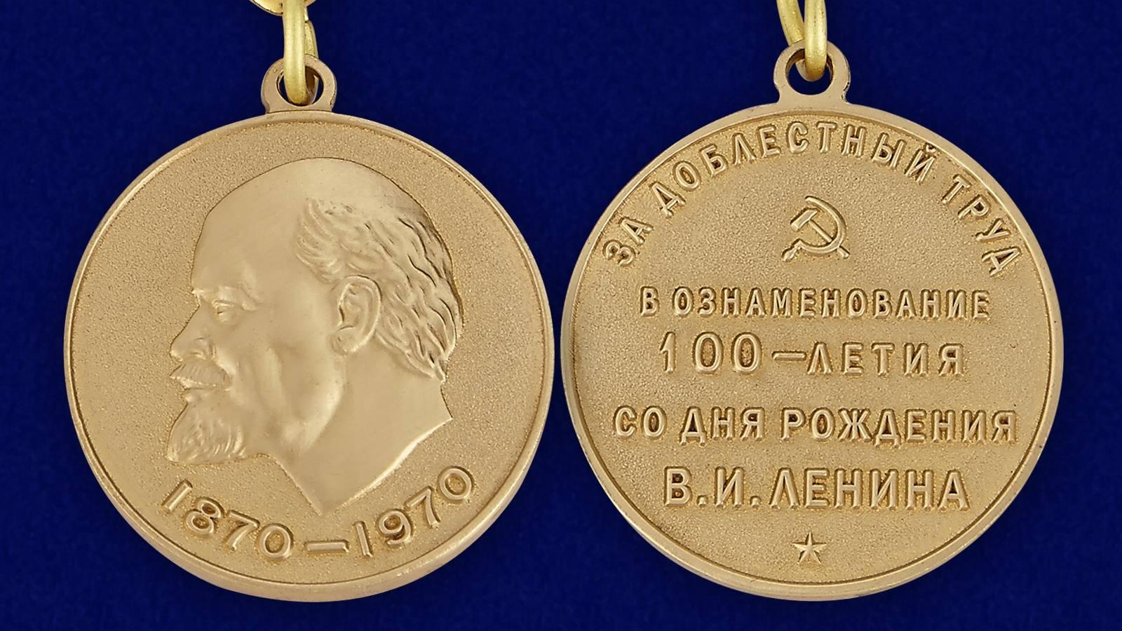 mulyazh-medali-v-oznamenovanie-100-letiya-so-dnya-rozhdeniya-vi-lenina-5.1600x1600.jpg