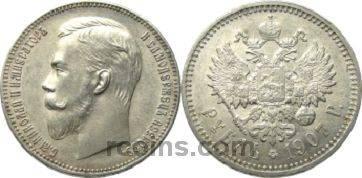 1-ruble-1907-goda.jpg