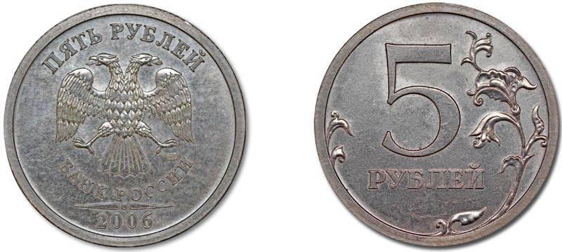 moneta-5-rublej-2006-goda.jpg