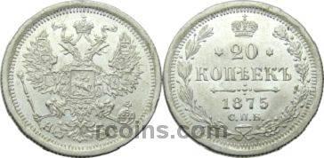20-kopeek-1875-goda.jpg