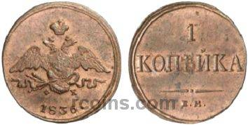 1-kopeika-1836-goda.jpg