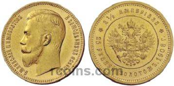 25-rubley-1908-goda.jpg