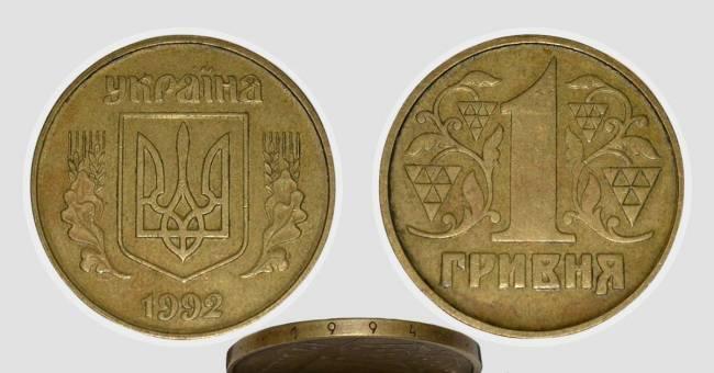 1-grivnia-1992-1-1aa1_1200x0_105.jpg