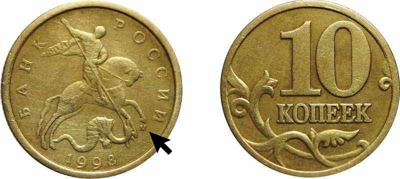 redkie-i-dorogie-monety-10-kopeek-1.jpg