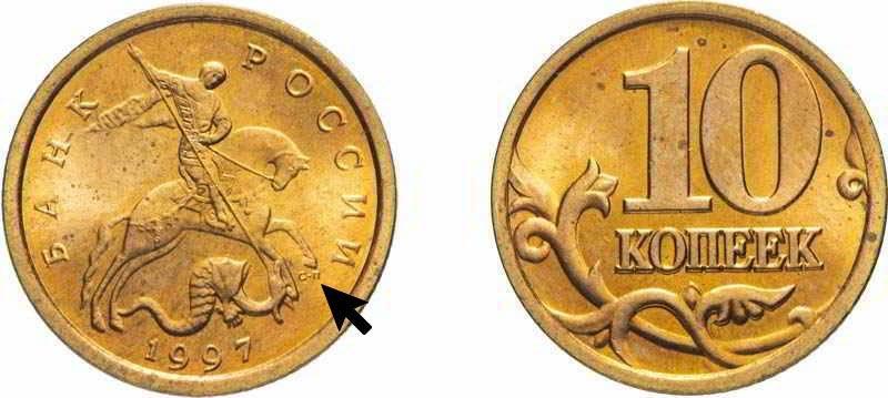 redkie-i-dorogie-monety-10-kopeek-2.jpg