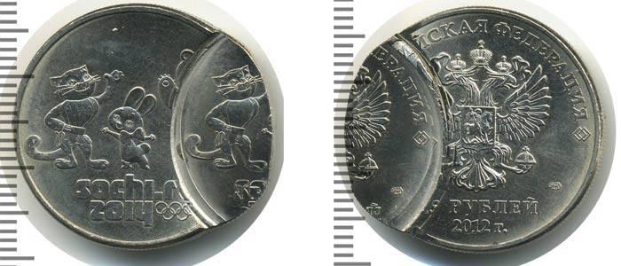 monety-25-rublej-sochi-2014-22.jpg