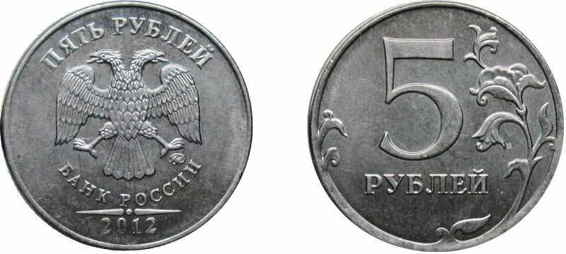 5-rubley-2012-goda-2.jpg