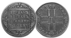 poddelki-tsarskih-serebryanih-monet-300x163.jpg