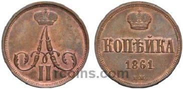 1-kopeika-1861-goda.jpg