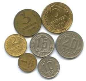 moneti_1946_goda-300x285.jpg