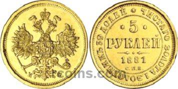 5-rubley-1881-goda.jpg