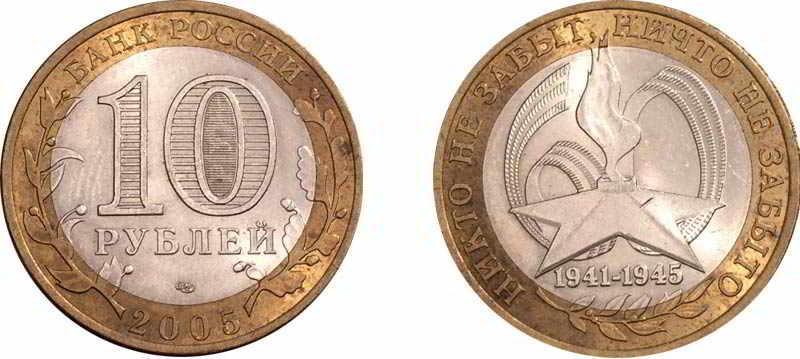 10-rublej-2005-goda-nikto-ne-zabyt-1.jpg