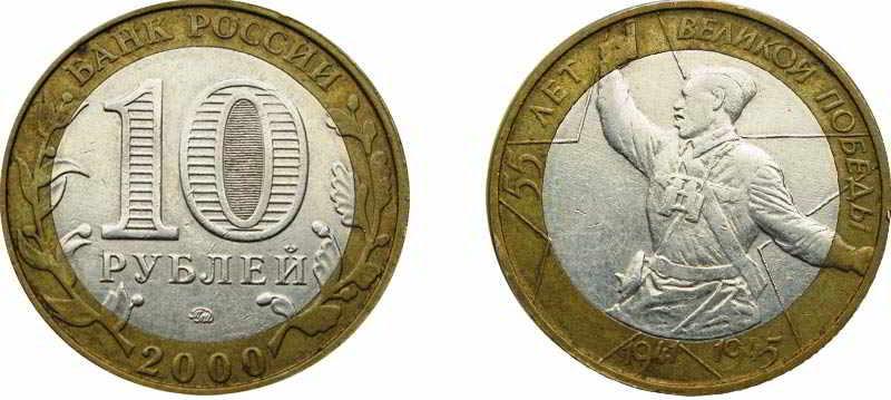 10-rublej-2000-goda-1.jpg