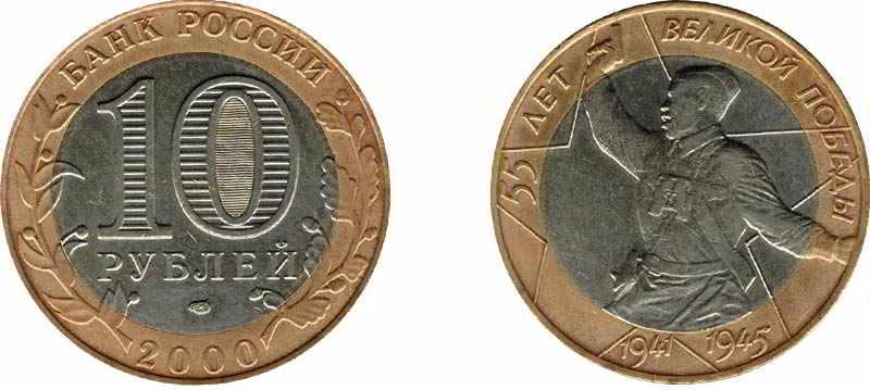 10-rublej-2000-goda-2.jpg