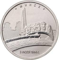 moneta-5-rublej-minsk-2016.jpg