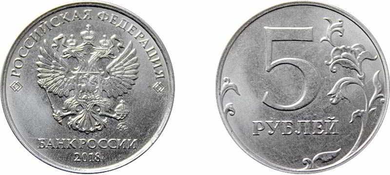 5-rubley-2018-goda.jpg