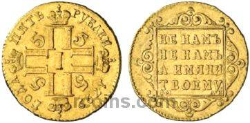 5-rubley-1799-goda.jpg