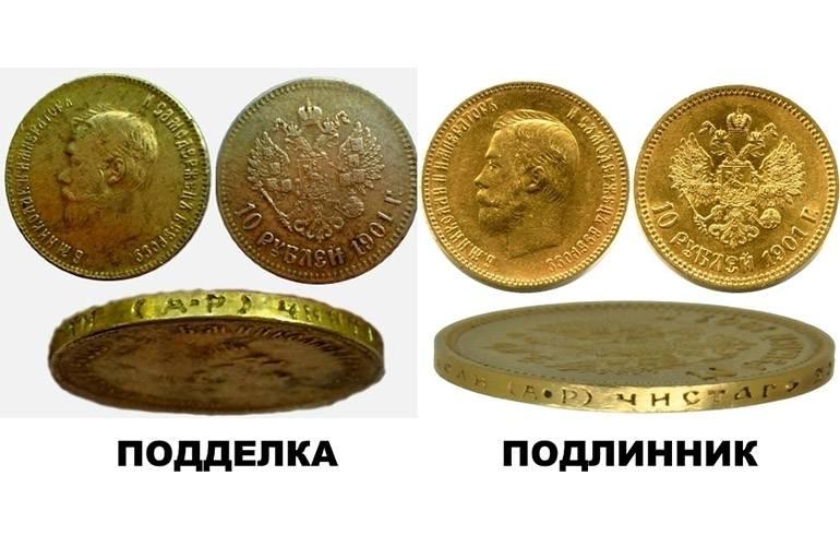 10-rublej-1901-goda-poddelka-i-original.jpg