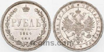 1-ruble-1864-goda.jpg