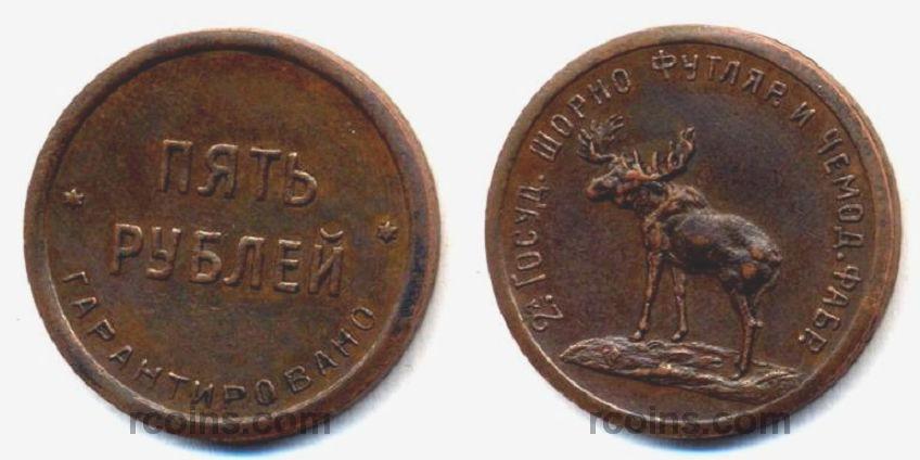 a5-rubley-1922-goda.jpeg