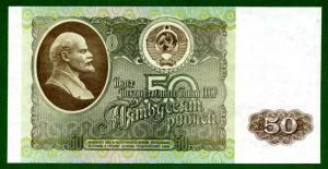 банкнота-50-рублей-1992-аверс-1-300x155.jpg