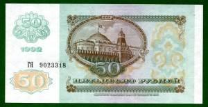 банкнота-50-рублей-1992-реверс-1-300x154.jpg