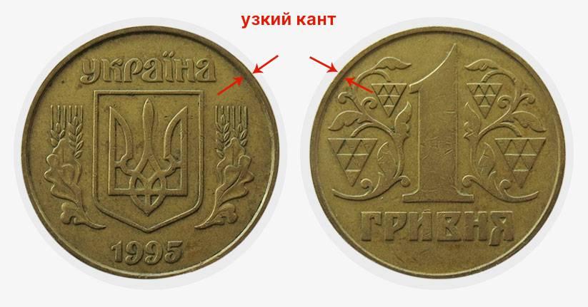 1-grivna-1995-2aa11.jpg