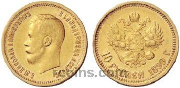 10-rubley-1899-goda.jpg