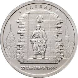 moneta-5-rublej-tallin-2016.jpg