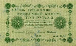 3-рубля-1918-300x181.jpg
