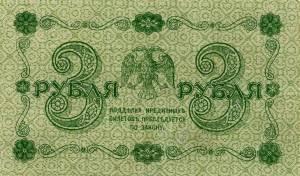 3-рубля-1918-реверс-300x176.jpg