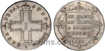 1-ruble-1797-goda.jpg