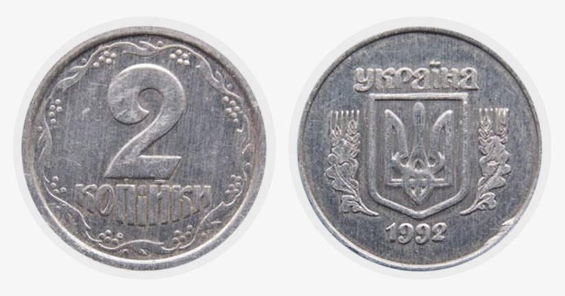 2-kopeyki-1992-ukraina-1aa.jpg
