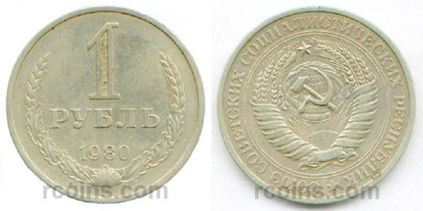 a1-rubl-1980.jpg