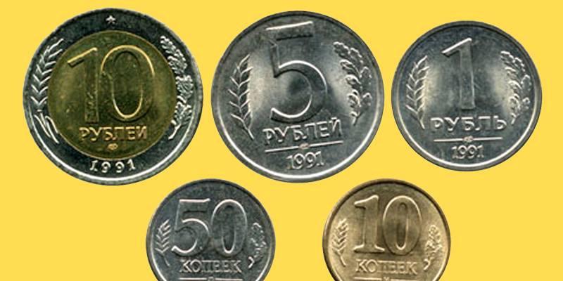 Монеты-ГКЧП.jpg