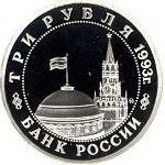 3-rublya-1993-stalingradskaya-bitva2-150x150-1.jpg
