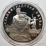 3-rublya-1993-stalingradskaya-bitva3-150x150.jpg