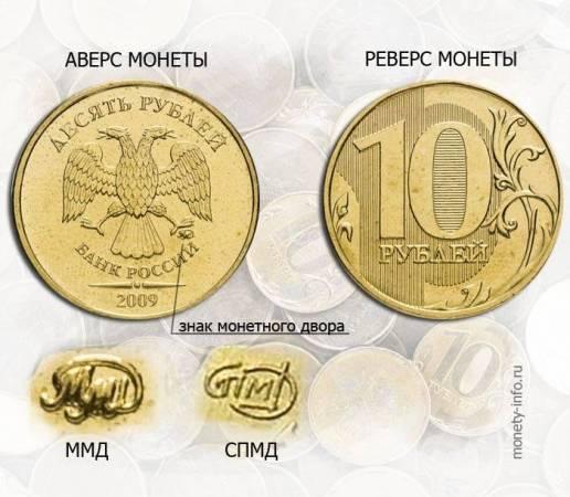 cennye-redkie-i-dorogie-10-rublej-rossii-0.jpg
