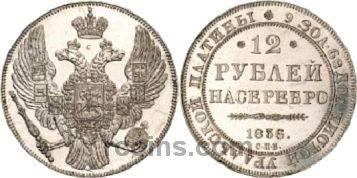 12-rubley-1836-goda.jpg
