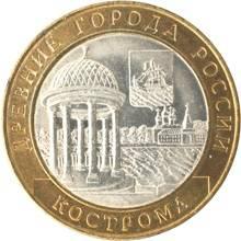 2002_10rub_bim_kostroma.jpg