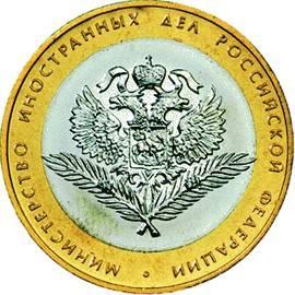 2002_10rub_bim_ministerstvo_inostrannih_del.jpg