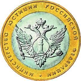 2002_10rub_bim_ministerstvo_justicii.jpg