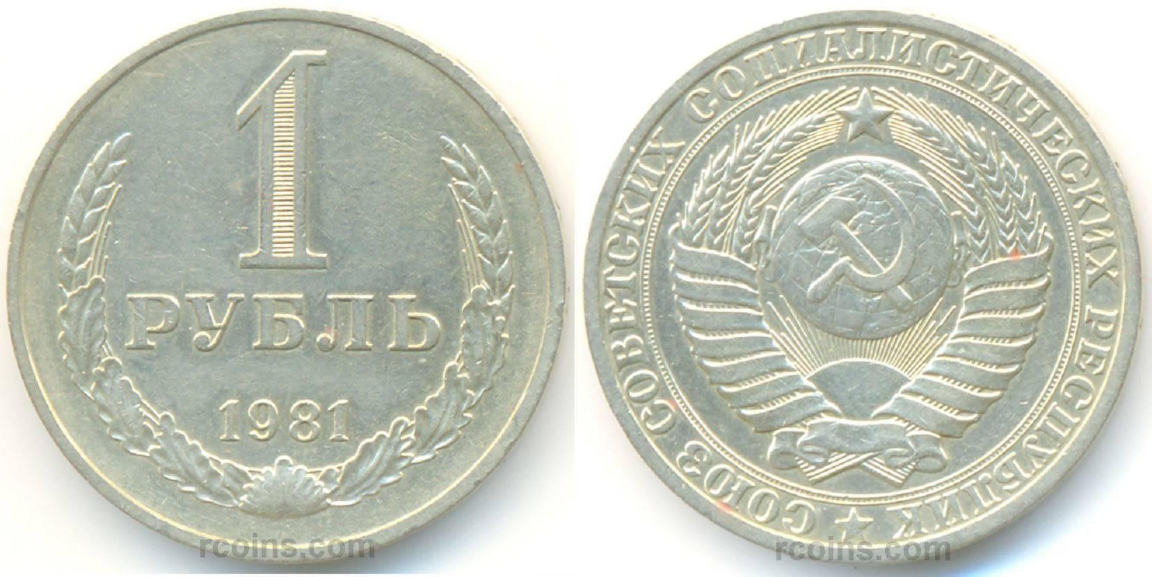 a1-rubl-1981.jpg