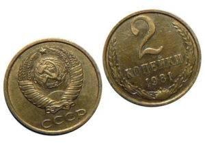 Monetyi-SSSR-1981-g.-300x212.jpg