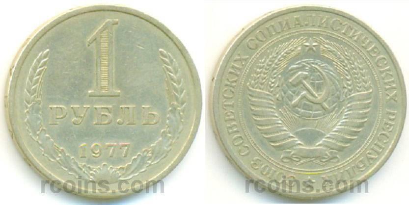 a1-rubl-1977.jpg