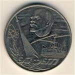 1-rubl-1977-goda-60-let-sovetskoj-vlasti-thumb.jpg