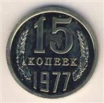 15-kopeek-1977-goda-thumb.jpg