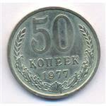 50-kopeek-1977-goda-thumb.jpg